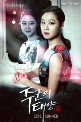 masters-sun-teaser-poster-gong-hyo-jin